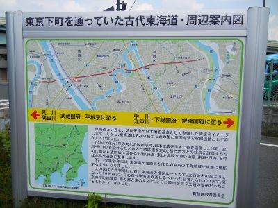 古代東海道案内図at四ツ木