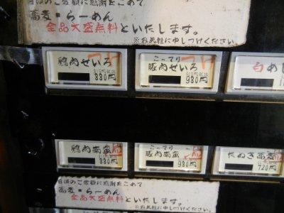 券売機@880円