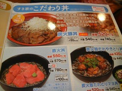 メニュー(炭火豚丼)