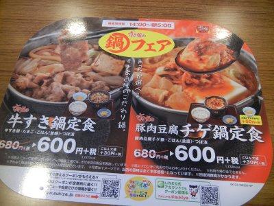 cf.メニュー(牛すき鍋定食)