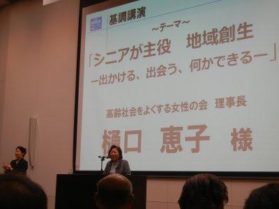 基調講演・樋口恵子
