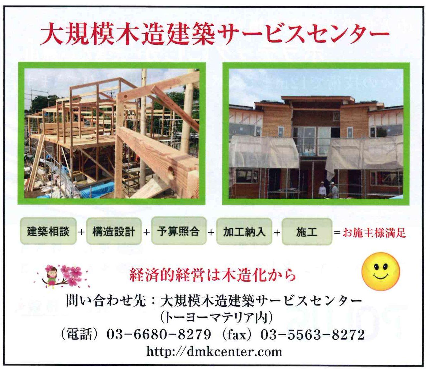 20150730日刊木材新聞-大規模木造建築サービスセンター広告