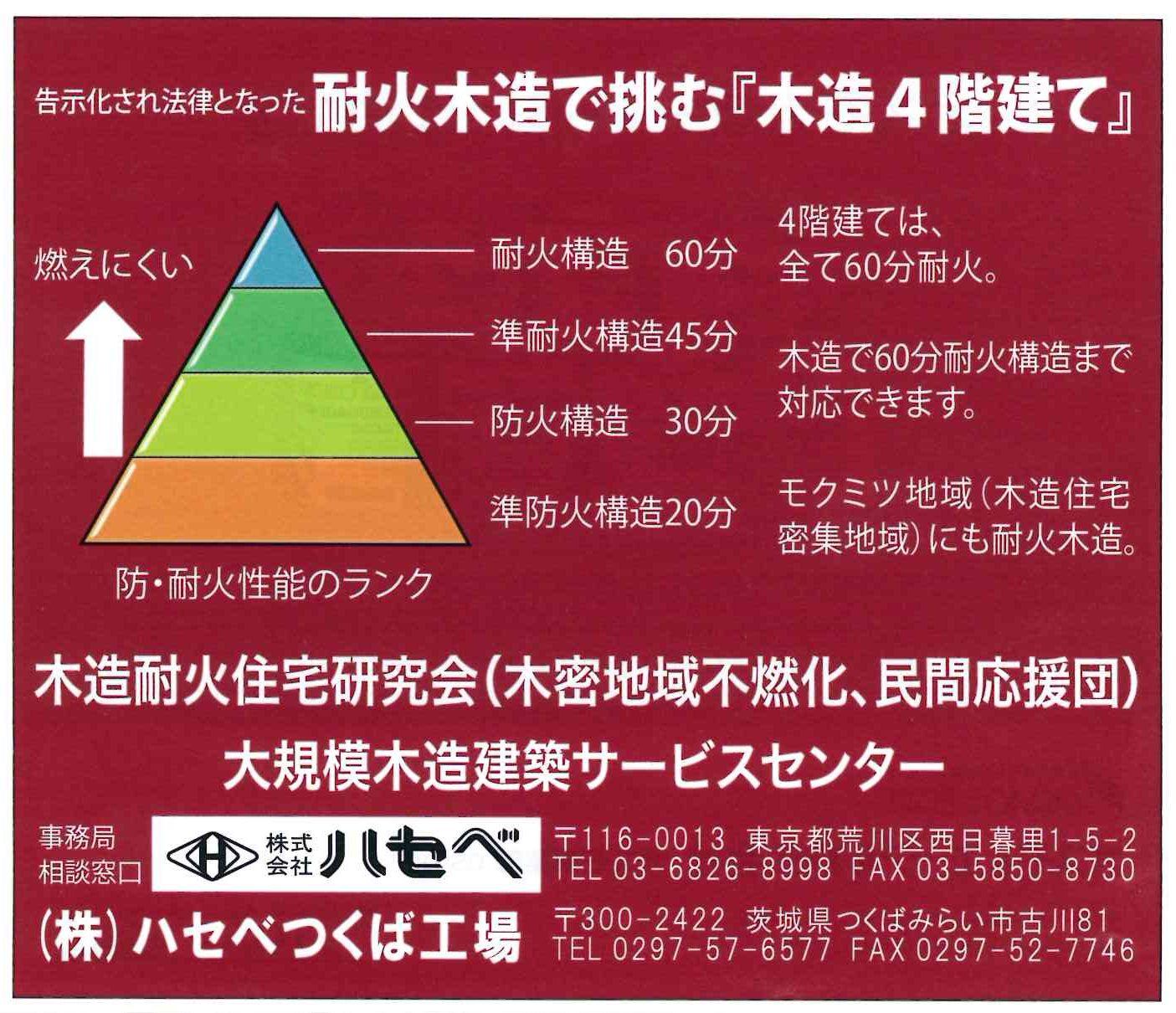 20150730日刊木材新聞-ハセベ広告