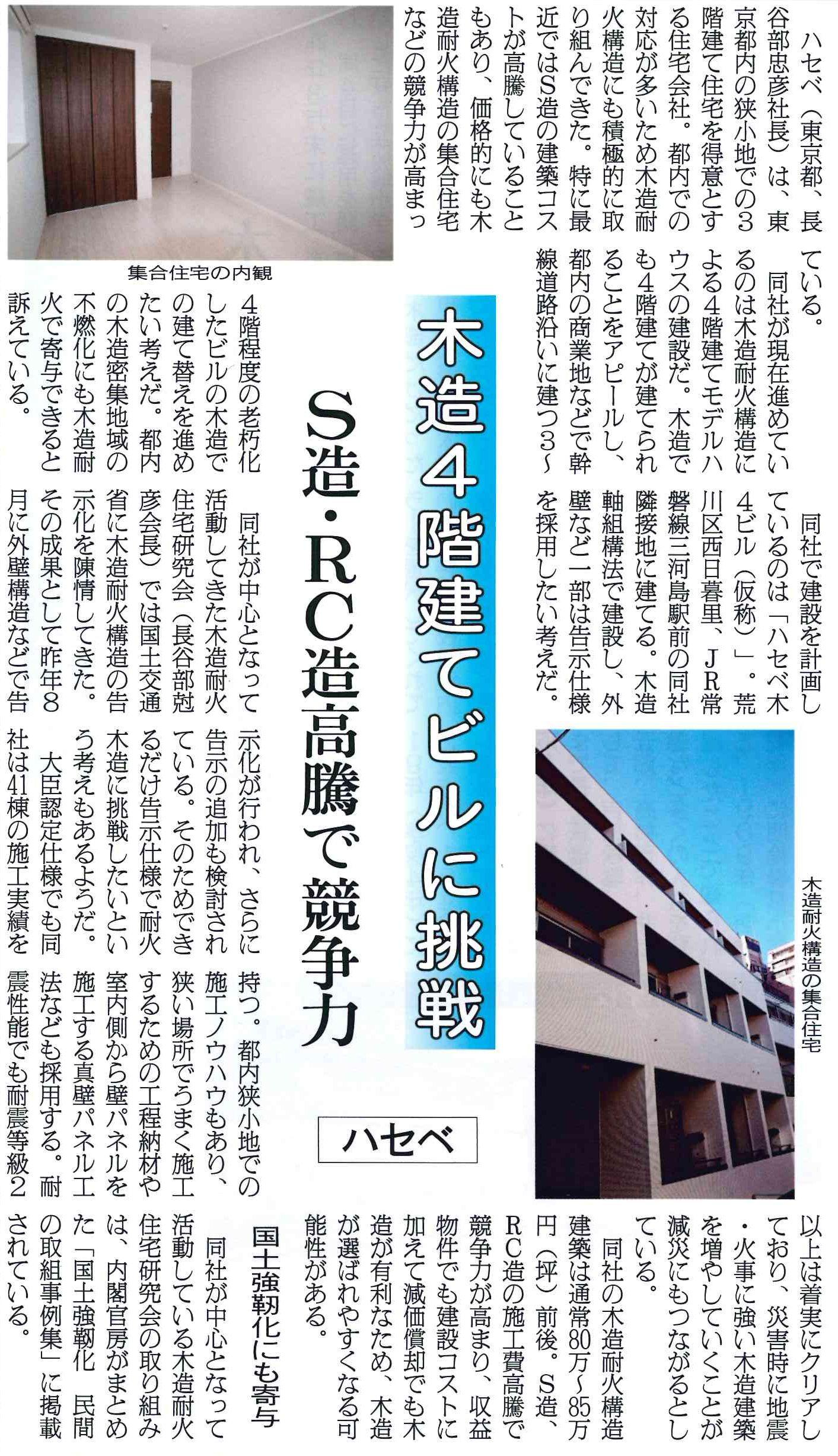 20150730日刊木材新聞-ハセベ記事