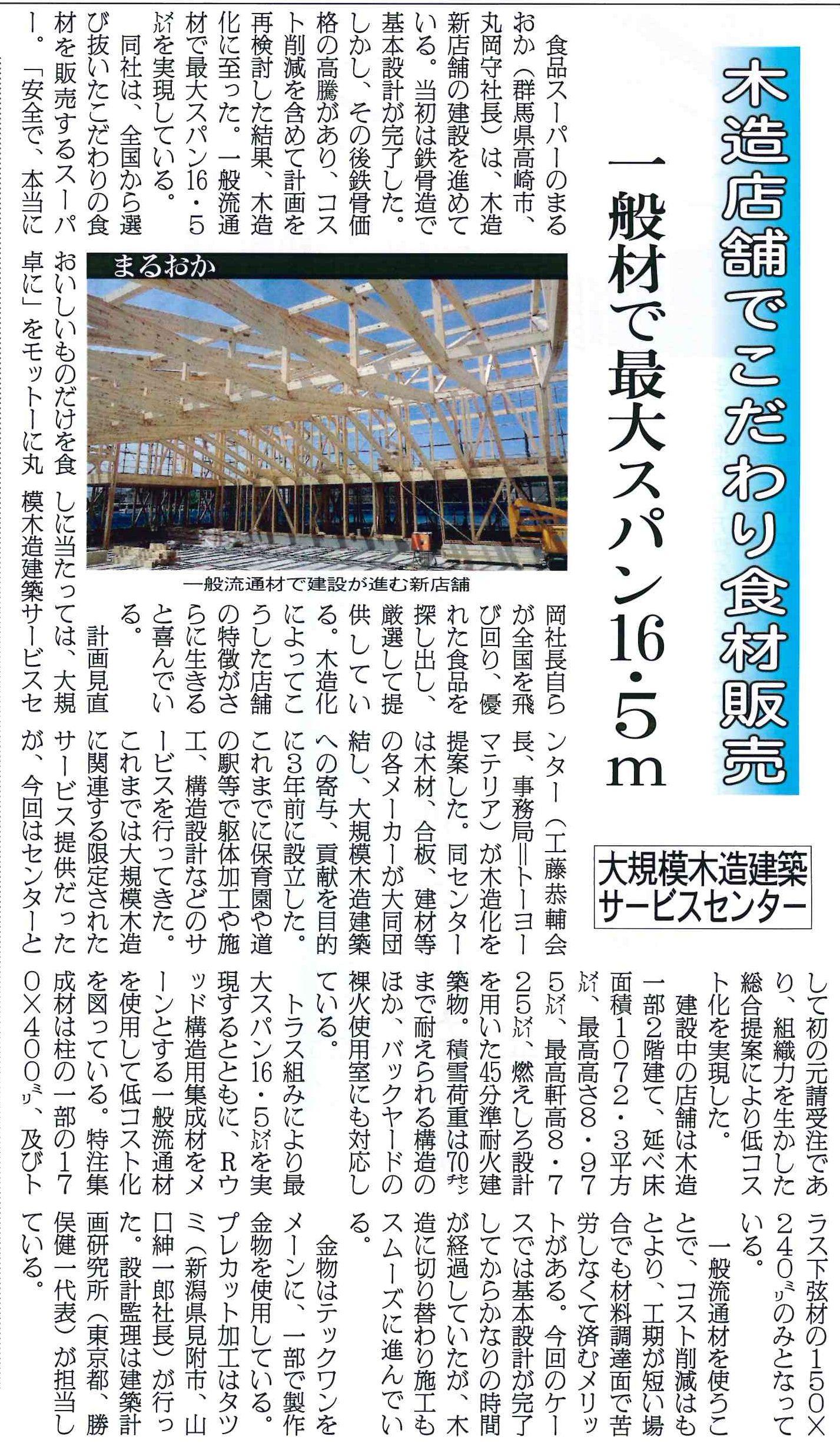 20150730日刊木材新聞-大規模木造建築サービスセンター記事