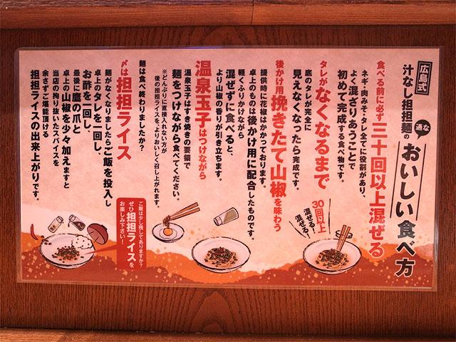 150606キング軒東京店-食べ方