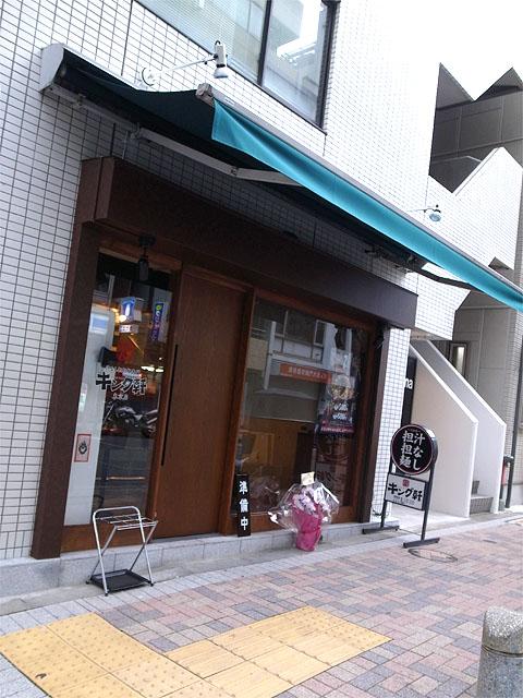 150606キング軒東京店-外観