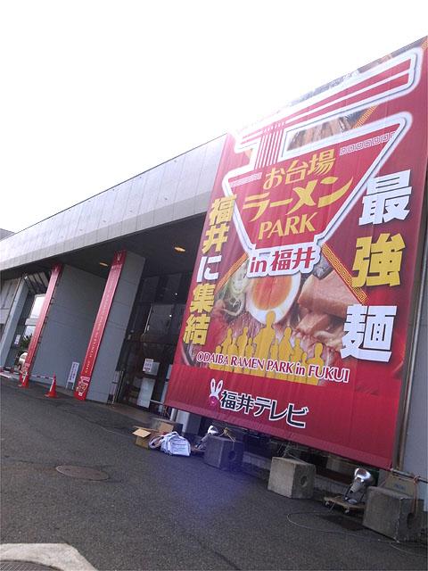 150321ラーメンpark in福井-会場外