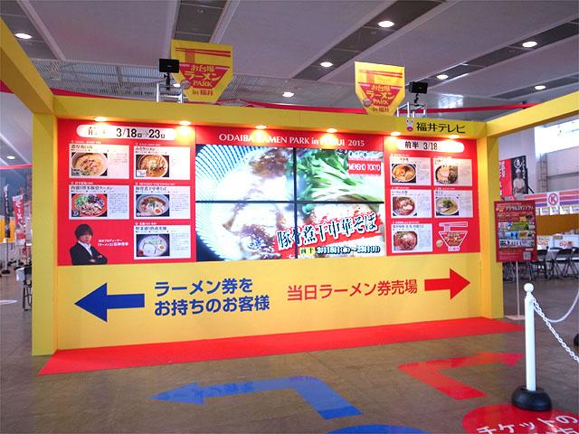 150321ラーメンpark in福井-会場