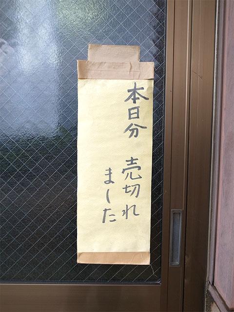 150411うらしま-閉店貼り紙