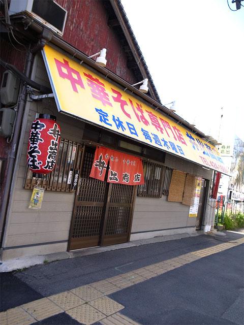 150411井出商店-外観