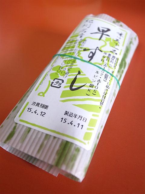150411井出商店-早すし外装
