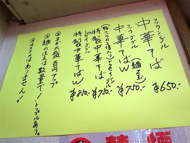 150411かわせ天王-メニュー