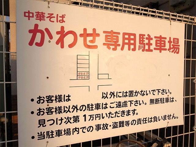150411かわせ天王-駐車場