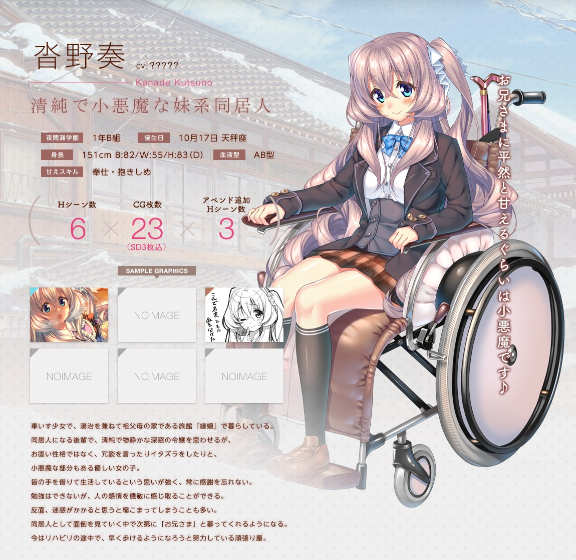 アマカノ Second Season 登場人物(CHARACTER)2