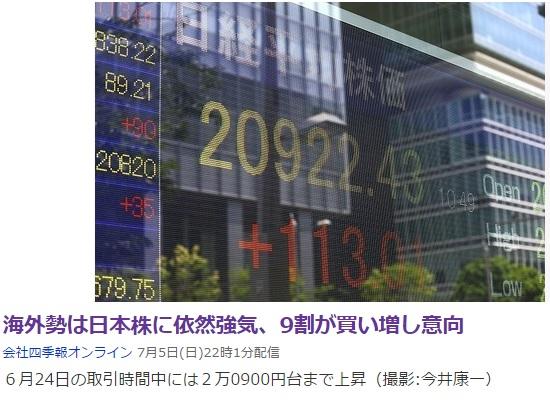 海外勢は日本株に強気?