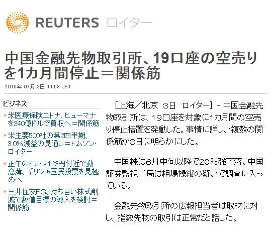 上海危機関連6