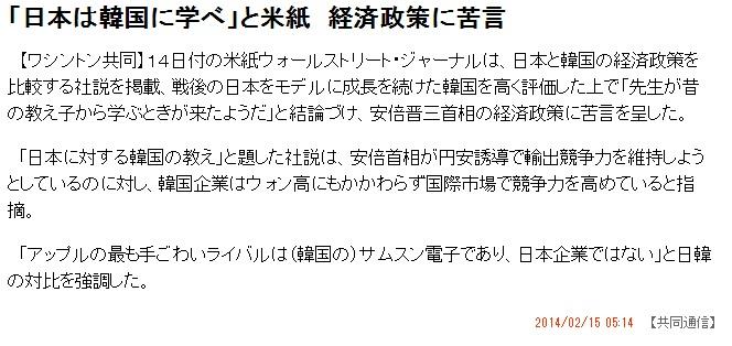 日本は姦国に学べ