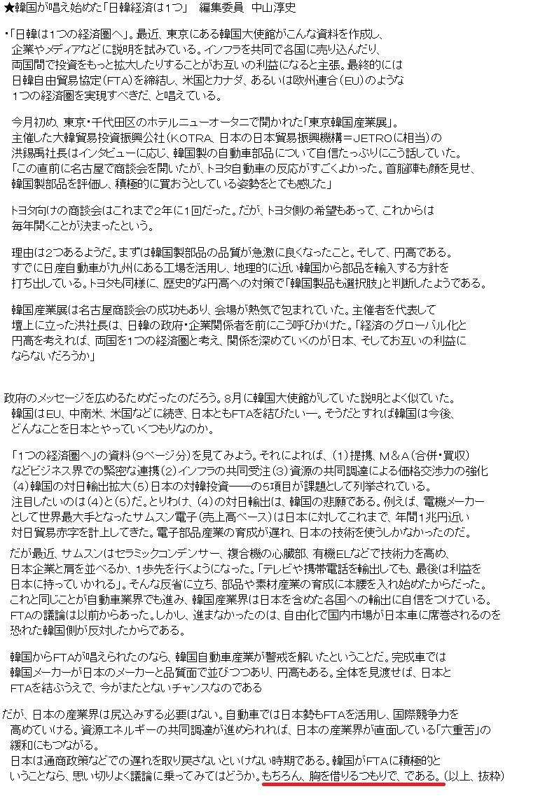 日本は姦国の胸を借りろ