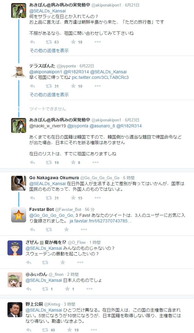 日本は日本人のモノ