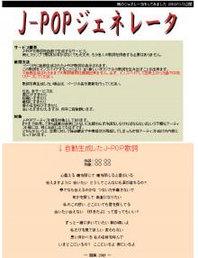 たもままのブログ-J-popジェネレータ