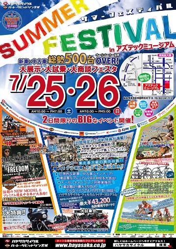 150706_summer_m_201507231832139b5.jpg