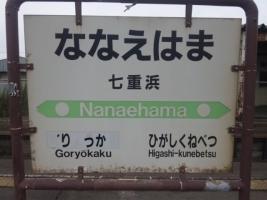 150808_nanaehama.jpg