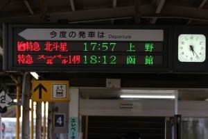 at_higashimuroran.jpg