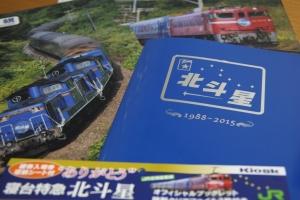 jrhokkaido_hokutosei_goods.jpg