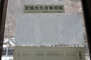 miyawaki_paper.jpg