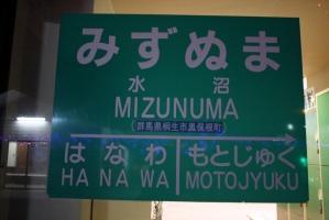 mizunuma_st_watetsu.jpg
