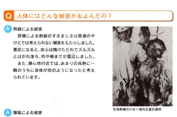 長崎原爆資料館003