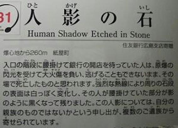 広島原爆資料 人影の説明