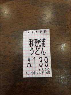 和歌浦うどん270308_01