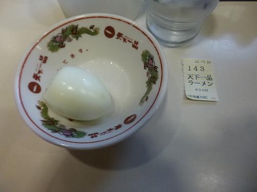 P1050898.jpg