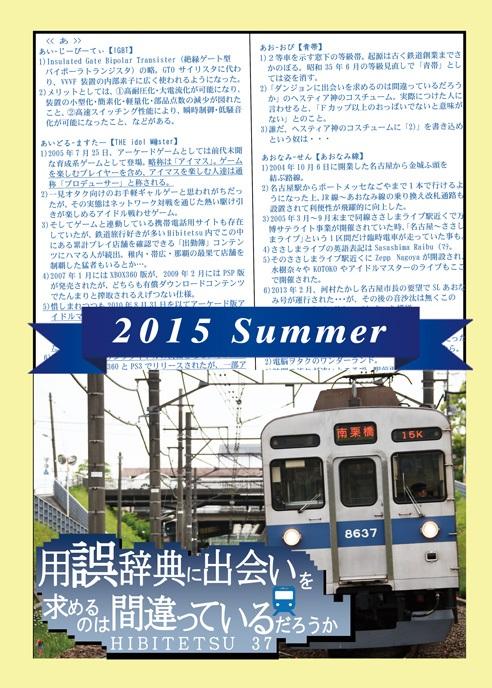 2015夏新刊表紙