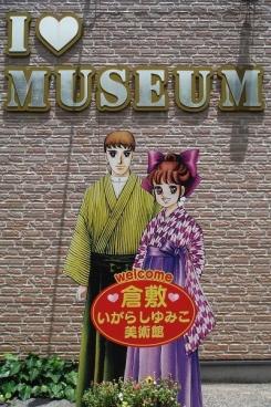 いがらしゆみこミュージアム