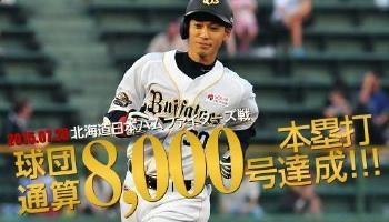 球団通算8000号本塁打