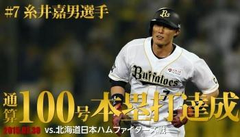 糸井通算100号本塁打