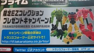 東京おもちゃショー2015 TFレジェンド キュートラ MP001