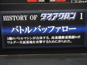 東京おもちゃショー2015 タカラトミー シンカリオン ダイアクロンリブート020