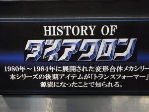 東京おもちゃショー2015 タカラトミー シンカリオン ダイアクロンリブート021