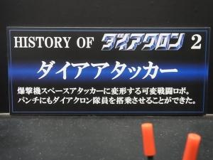 東京おもちゃショー2015 タカラトミー シンカリオン ダイアクロンリブート022