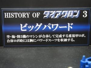 東京おもちゃショー2015 タカラトミー シンカリオン ダイアクロンリブート025