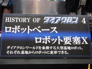 東京おもちゃショー2015 タカラトミー シンカリオン ダイアクロンリブート026