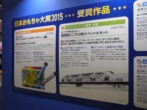 東京おもちゃショー2015 タカラトミー サンダーバード ガガンガン007
