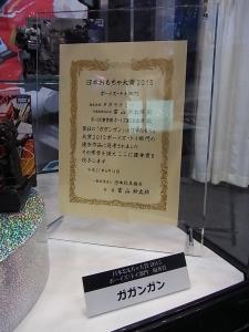 東京おもちゃショー2015 タカラトミー サンダーバード ガガンガン040