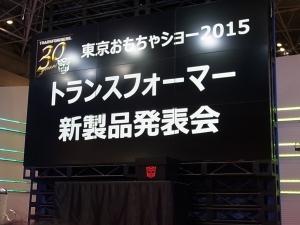 東京おもちゃショー トランスフォーマー新製品発表会004