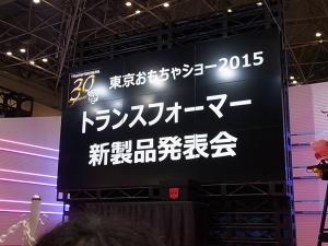 東京おもちゃショー トランスフォーマー新製品発表会027