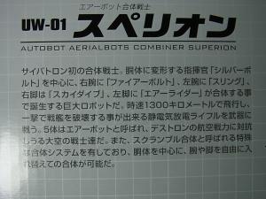 トランスフォーマー UW01 スペリオン シルバーボルト004